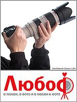 издание для фотолюбителей